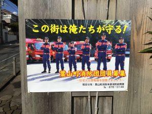消防団員募集中