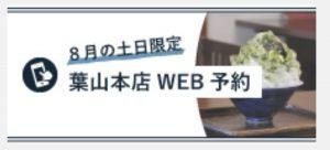 WEB予約中止の知らせ